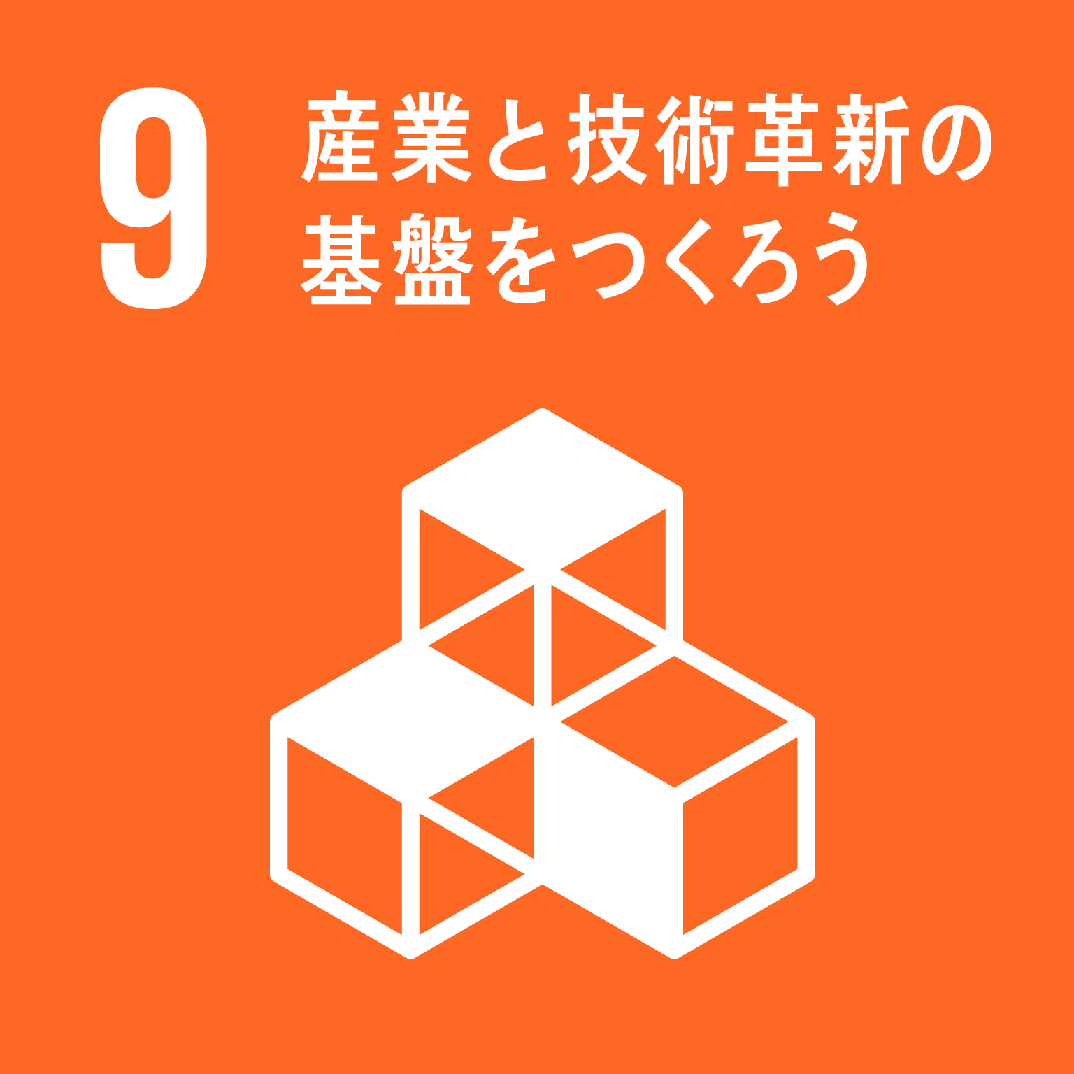 ひやさい2019 × SDGs